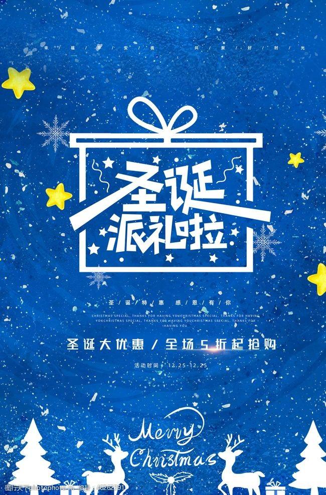 蓝色海报蓝色创意简约圣诞派礼啦节日海报图片