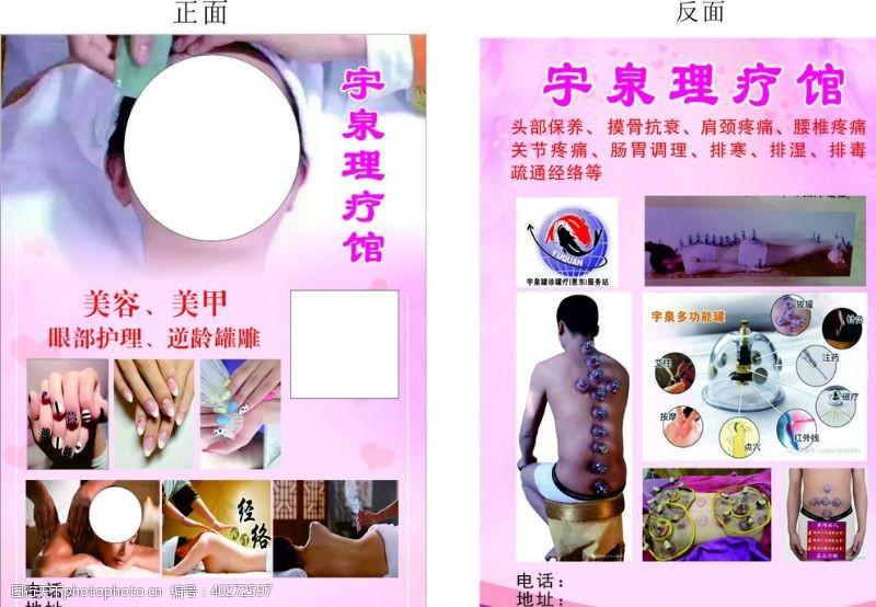 开业大吉理疗宣传单图片