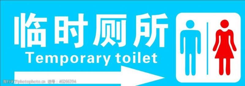 临时厕所图片