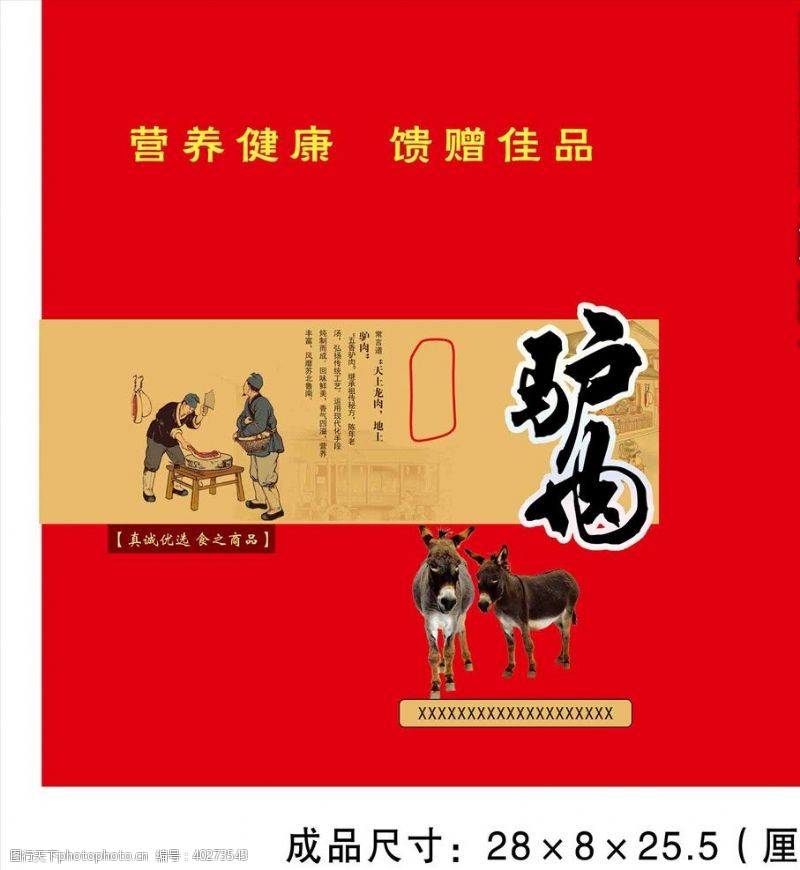 包装盒驴肉包装图片