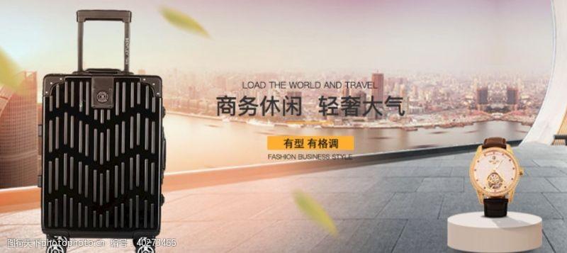 旅行箱轮播图banner图片