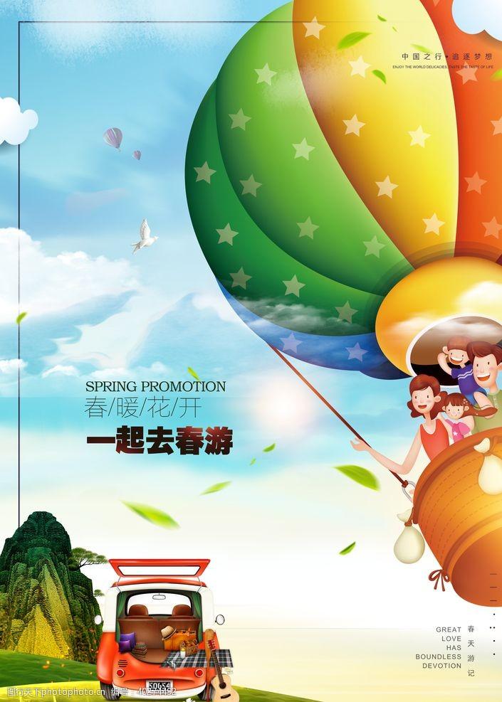 热气球旅游海报图片