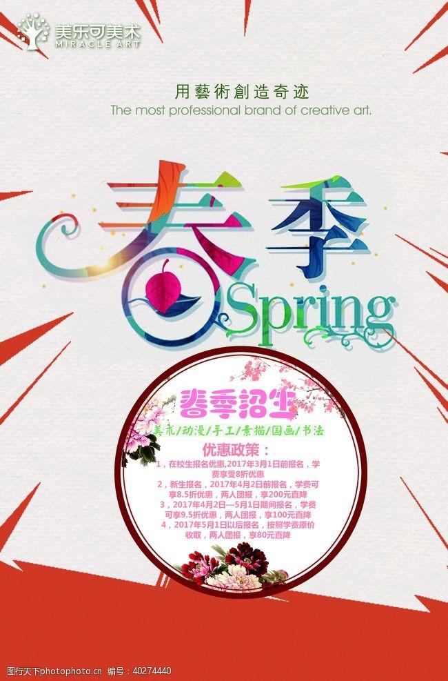 招生广告美乐可春季招生海报图片