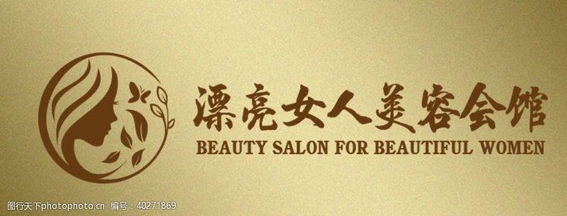漂亮女人美容会馆拉丝金渐变方形胸牌图片