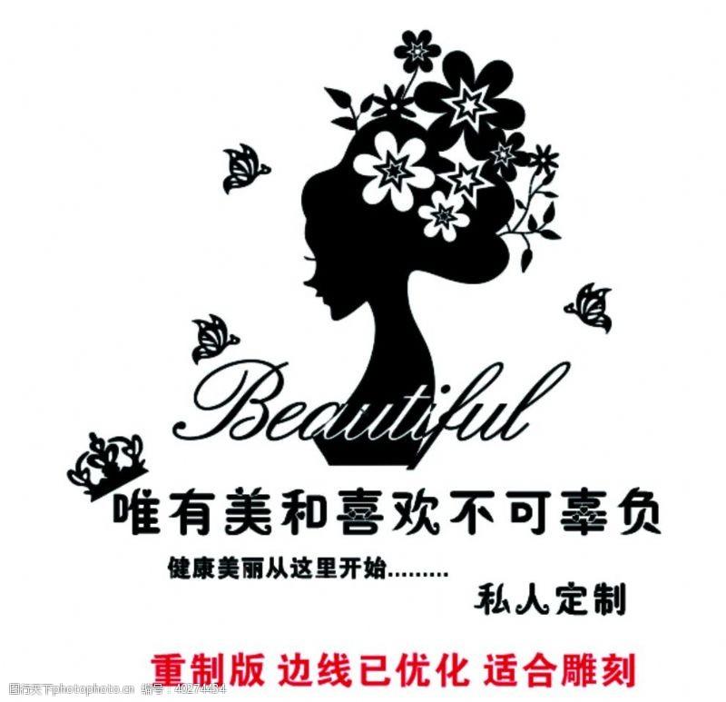 美容美发创意花形墙贴剪影图片