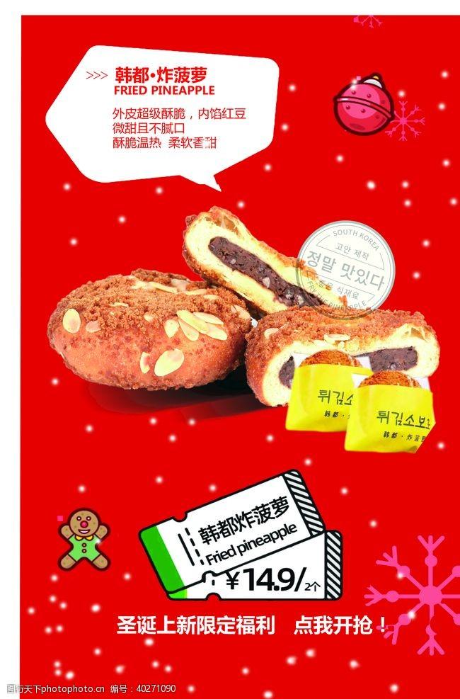 烘焙面包图片