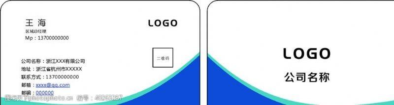 二维码名片设计图片