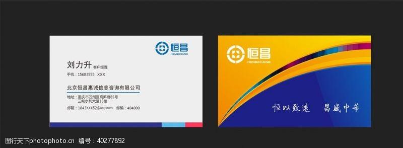 企业名片模板名片设计图片