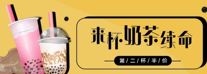 奶茶单奶茶banner图片