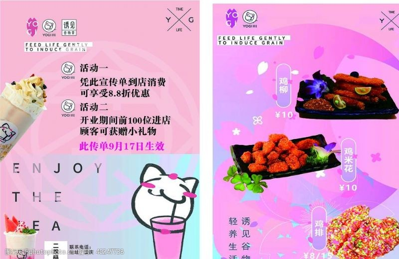 紫色背景奶茶传单图片
