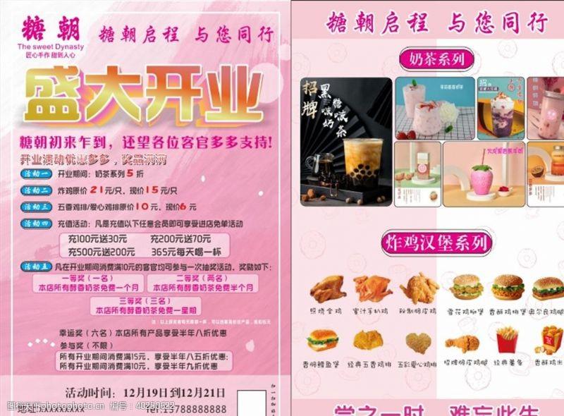 奶茶店开业宣传单图片