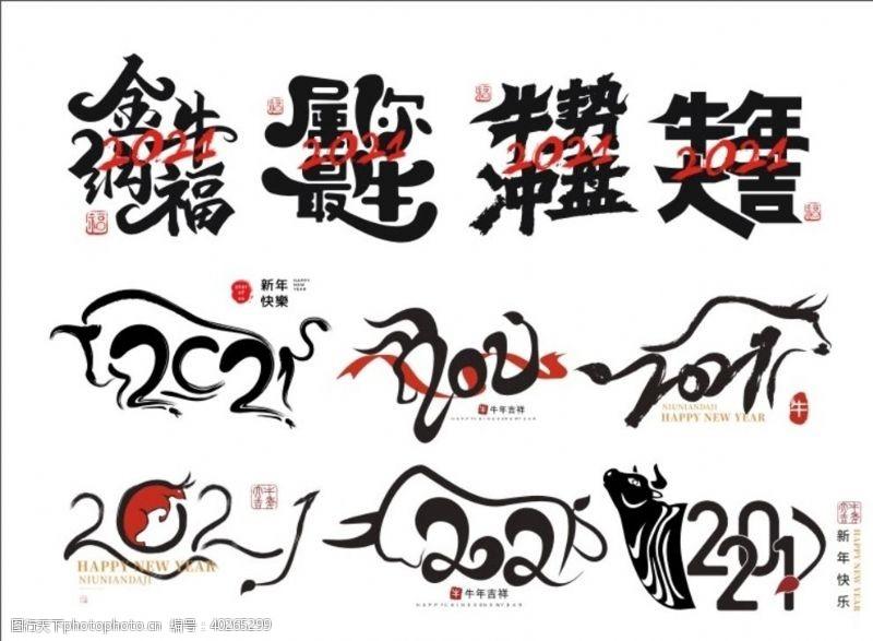 艺术字设计牛年2021艺术字图片