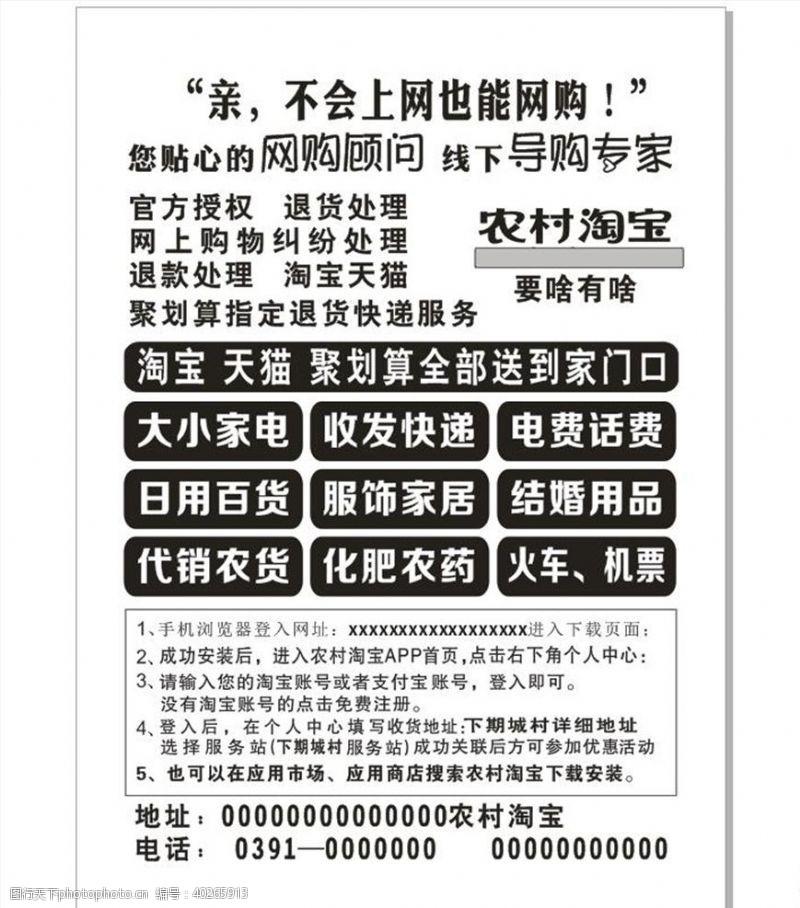 淘宝海报农村淘宝单页图片