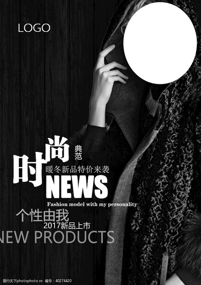 外套女装海报图片