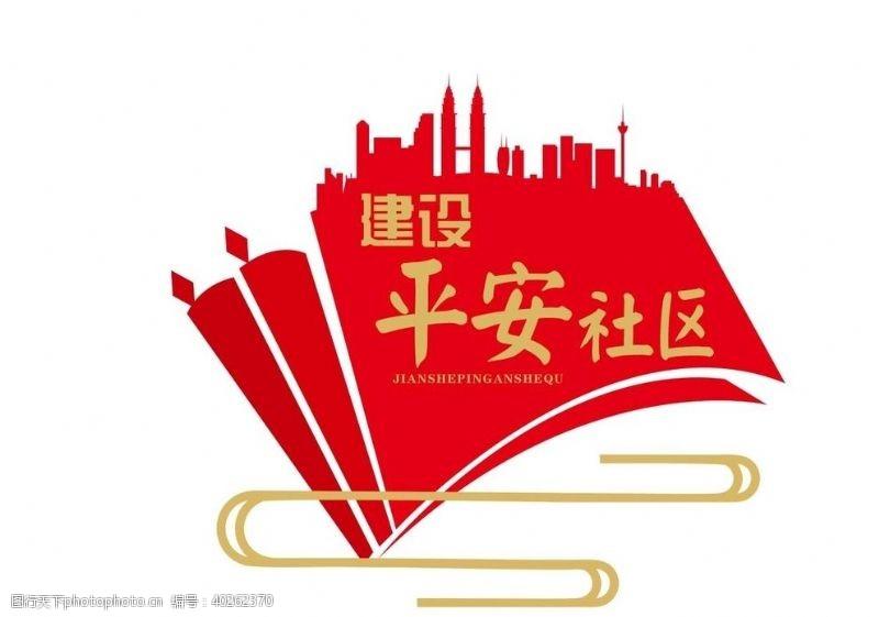红旗平安社区建设文化墙图片