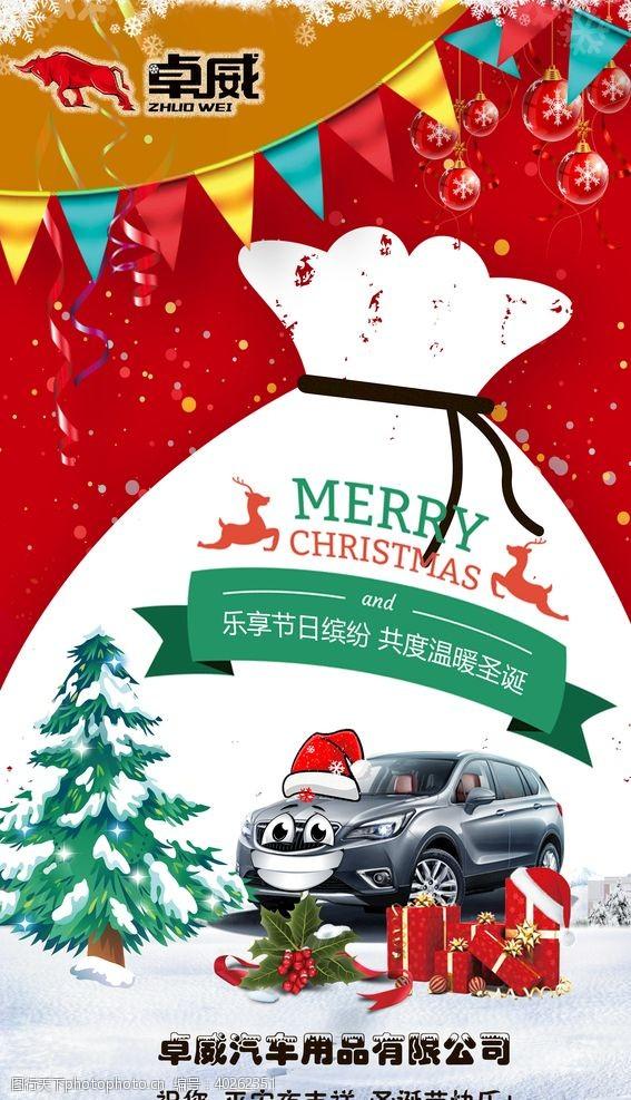 优惠促销平安夜圣诞节海报图片