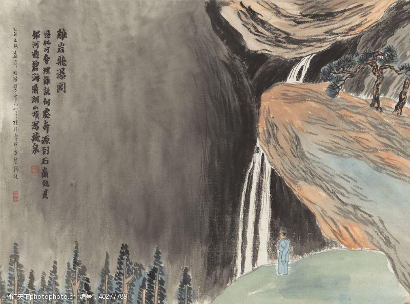 美术绘画齐白石国画鸡岩飞瀑图图片