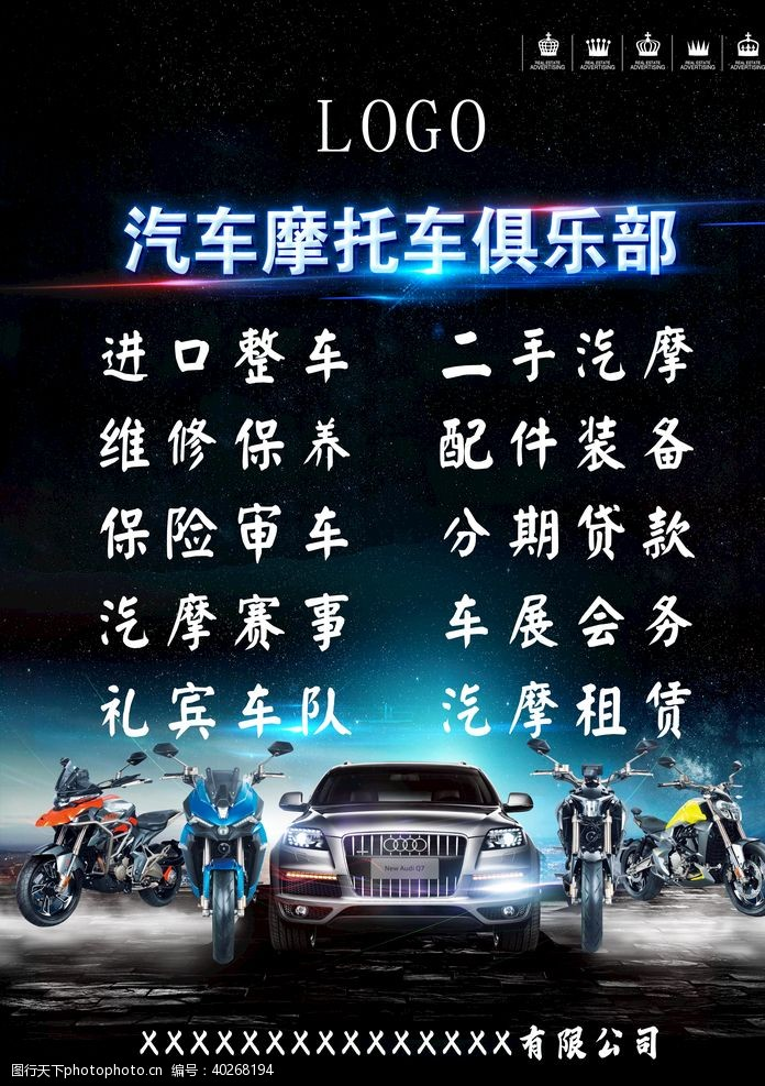 汽车摩托车维修海报图片