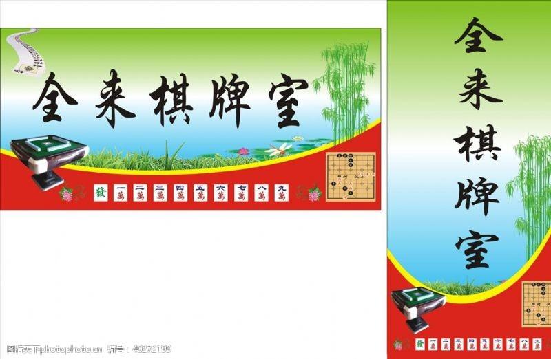 棋牌室广告图片