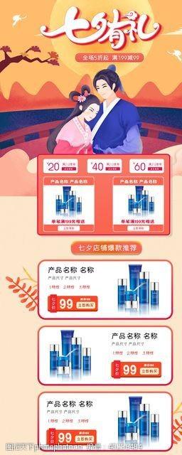 七夕情人节促销活动首页设计图片