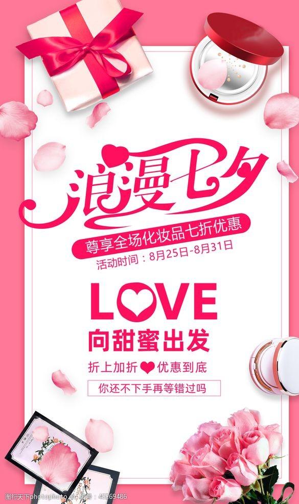 情人节海报七夕情人节图片