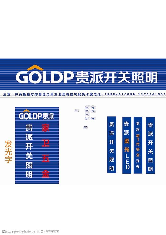 广告名片企业logo广告排版图片