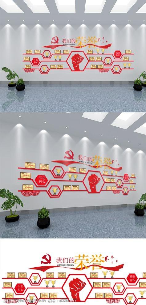 廉政背景企业荣誉奖牌奖杯文化墙图片