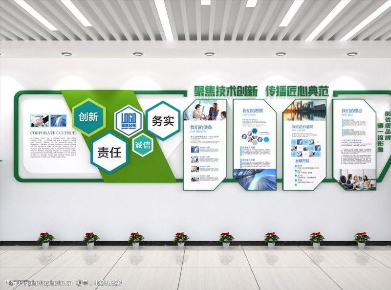 企业形象企业文化墙图片