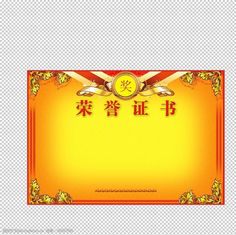 内页荣誉证书图片