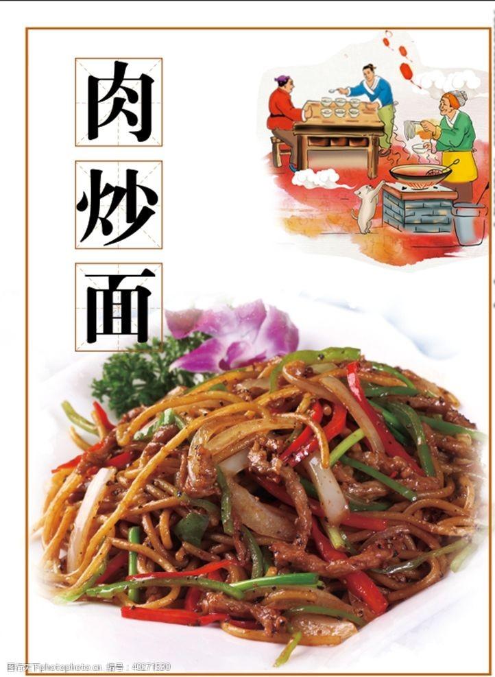 香肠肉炒面海报美食海报灯箱图片