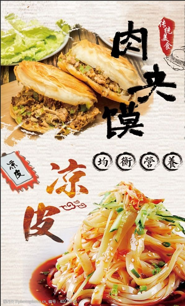 肉夹馍海报凉皮海报图片