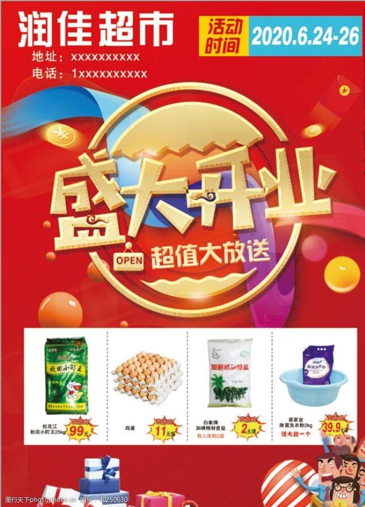 超市宣传单润佳超市图片