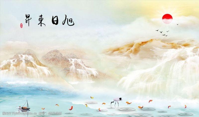 背景墙设计山水画鹤九鱼旭日东升图片