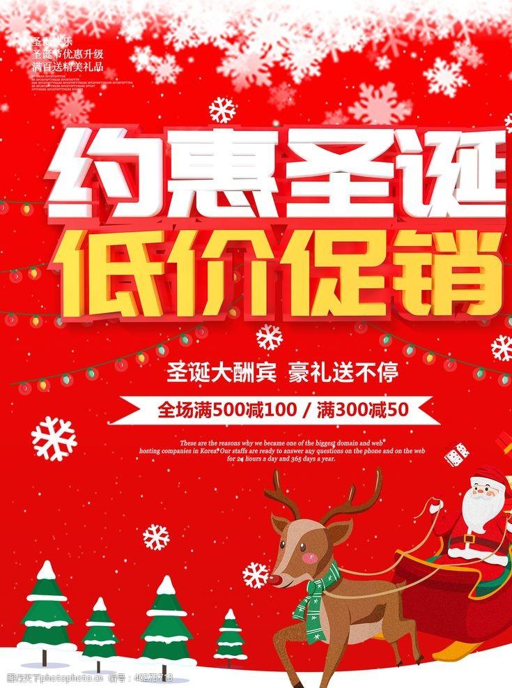 圣诞贺卡圣诞海报圣诞背景圣诞素材图片
