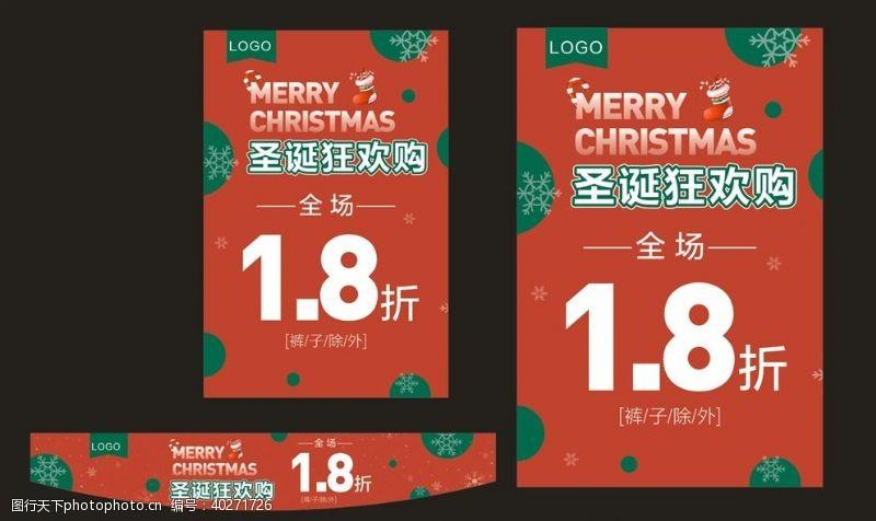 圣诞主题圣诞节海报图片