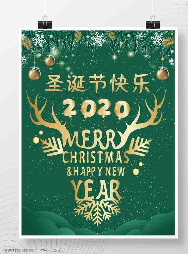 外国圣诞节节日摄图海报图片