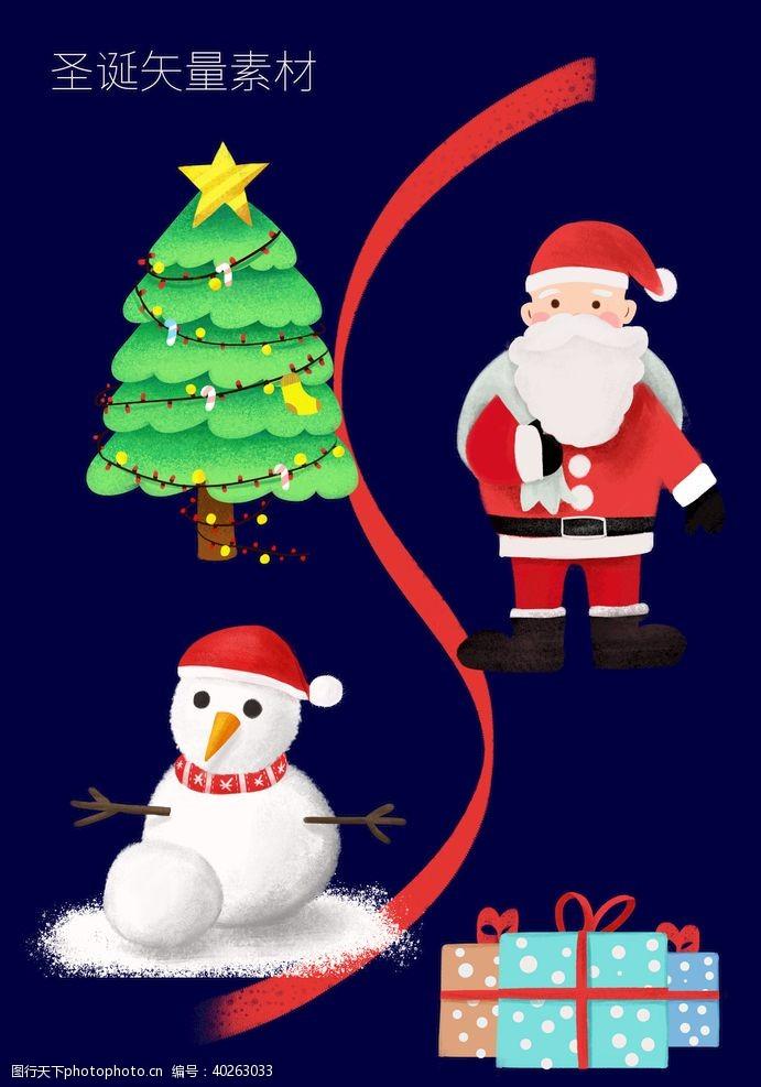 礼物盒圣诞节素材图片