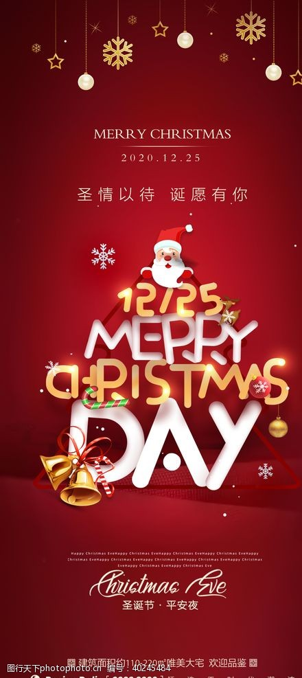 铃铛圣诞节微信图片
