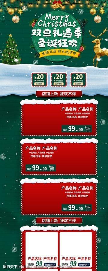 迎圣诞圣诞节元旦节首页图片