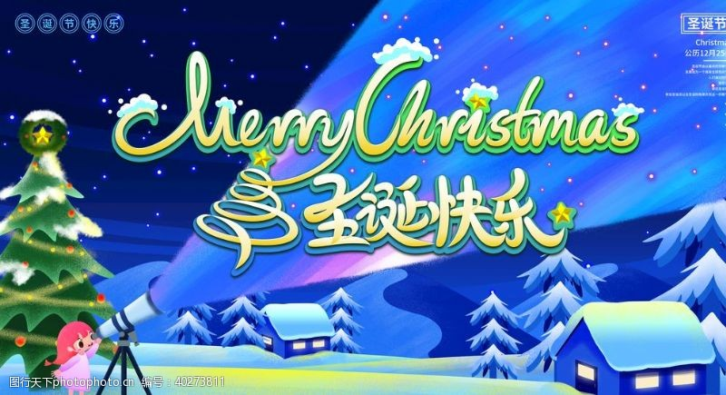 圣诞狂欢圣诞节元旦节展板图片