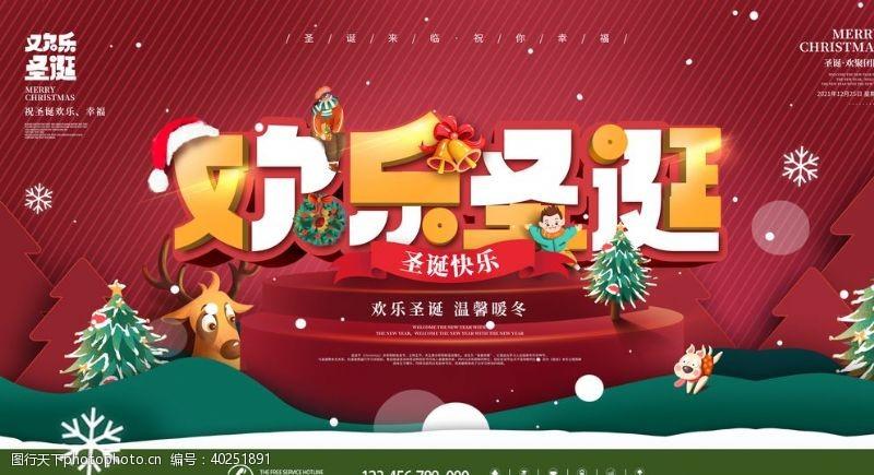 迎圣诞圣诞庆祝海报展板图片