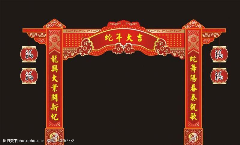 宣传画蛇年大吉图片