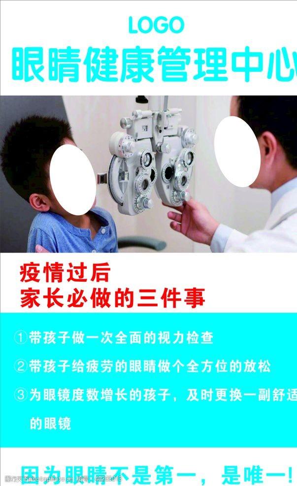 眼睛视力保护图片