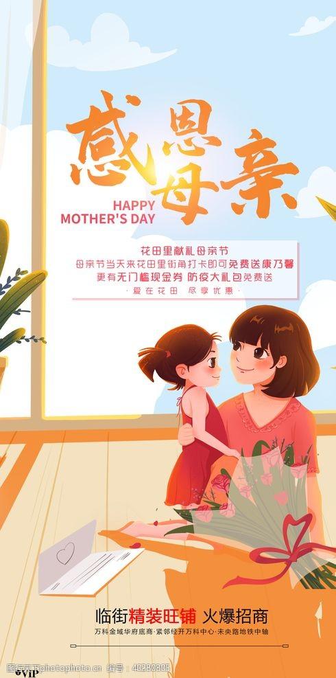跳舞手绘感恩母亲节地产广告图片