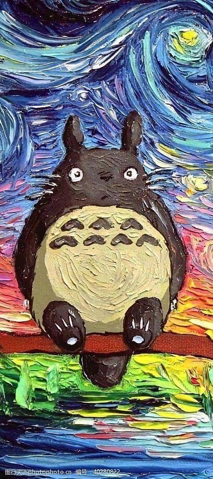 手机壁纸油画风格龙猫图片