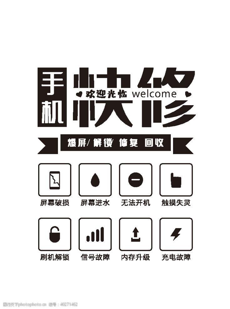 手机维修玻璃贴图片