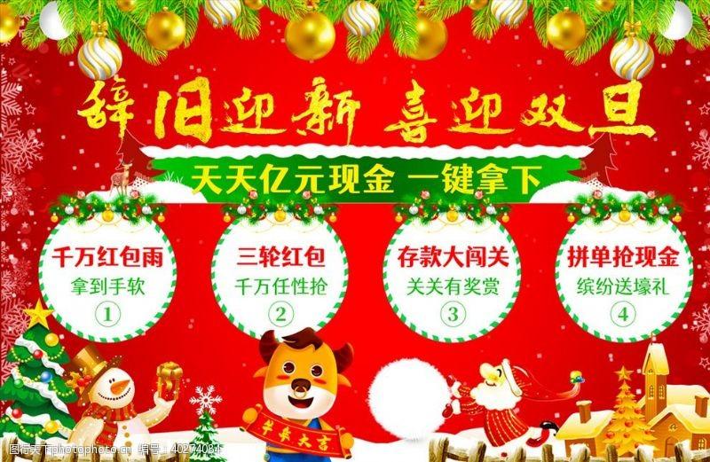 圣诞元旦海报双旦快乐图片