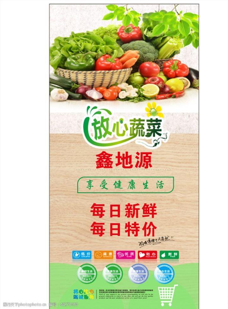 大蒜蔬菜海报图片