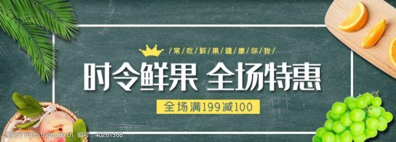 水果展架水果banner图片