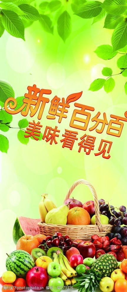 水果蔬菜水果海报图片